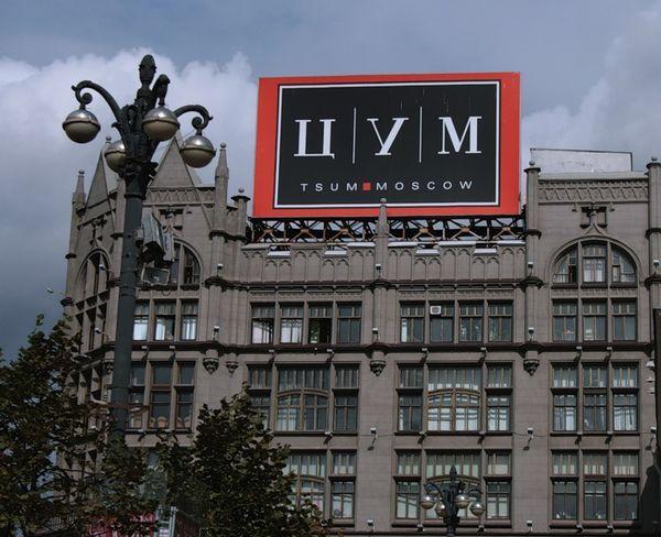 Москва продала ЦУМ за 4,3 млрд рублей