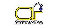 Компания АвтономГаз
