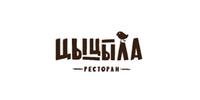 Ресторан Цыцыла