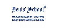Denis' School - Институт иностранных языков