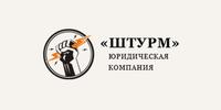 Юридическая компания Штурм