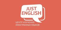 Just English - курсы иностранных языков