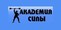 Академия силы - фитнес-клуб
