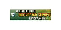 Полиграф Сервис - типография